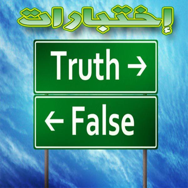 true-false2